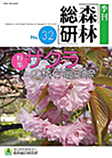 森林総研(森林研究・整備機構)