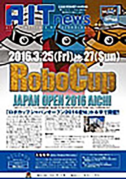 AIT News(愛知工業大学)