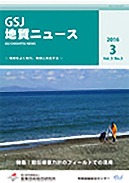 GSJ地質ニュース(産業技術総合研究所)