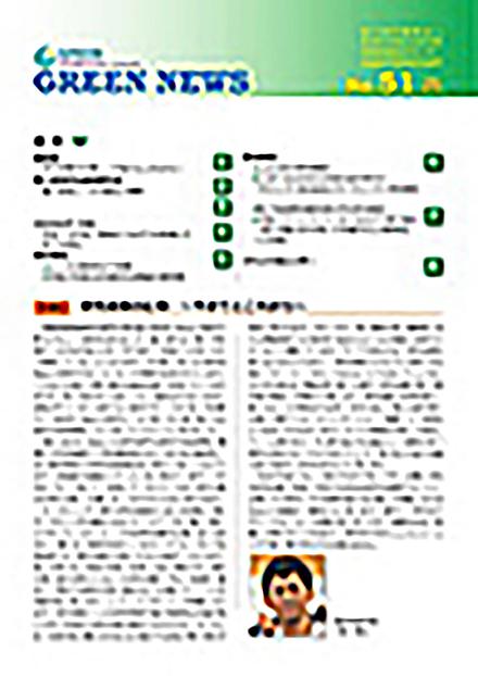 GREEN News(産業技術総合研究所)
