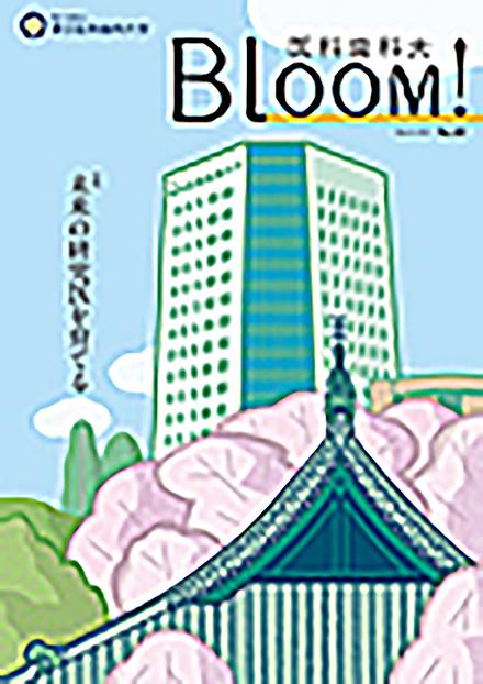 Bloom! 医科歯科(東京医科歯科大学)