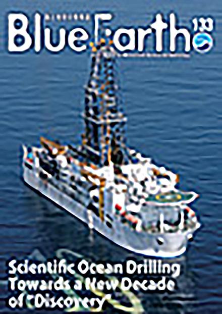 Blue Earth(海洋研究開発機構)