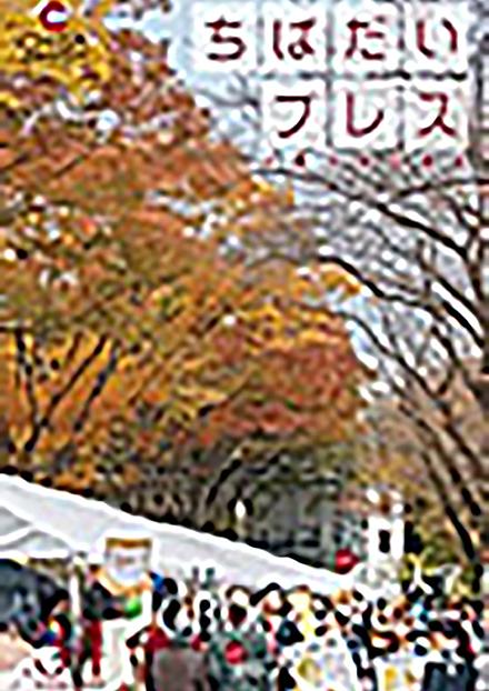 CHIBADAI PRESS(千葉大学)