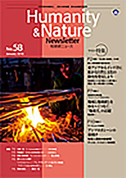 地球研ニュース(人間文化研究機構 総合地球環境学研究所)