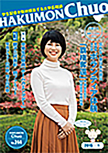 Hakumonちゅうおう(中央大学)