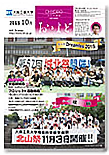 おゝよど(大阪工業大学)