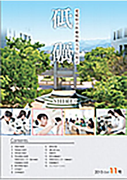 しれい(愛媛県立医療技術大学)