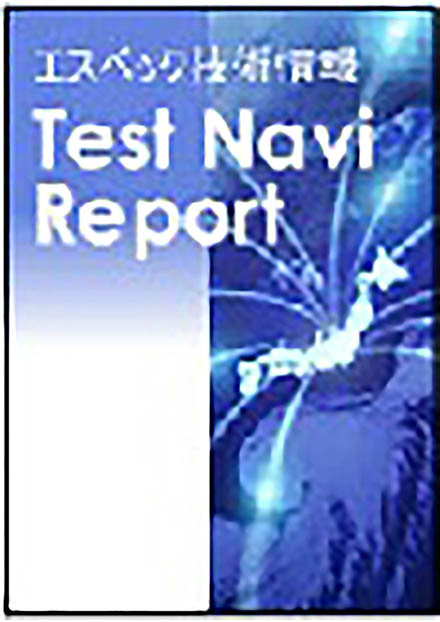 Test Navi Report(エスペック)