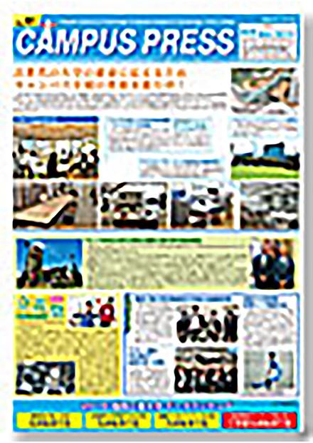 福岡工業大学 広報物