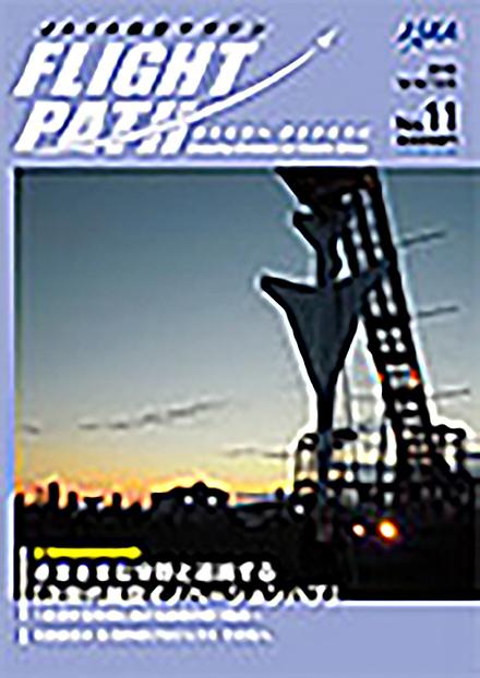 JAXA航空マガジン FLIGHT PATH(宇宙航空研究開発機)