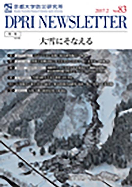 DPRI Newsletter(京都大学 防災研究所)