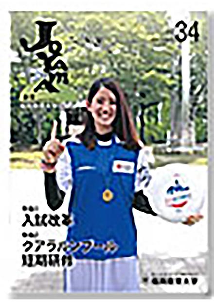 JOYAMA通信(福岡教育大学)