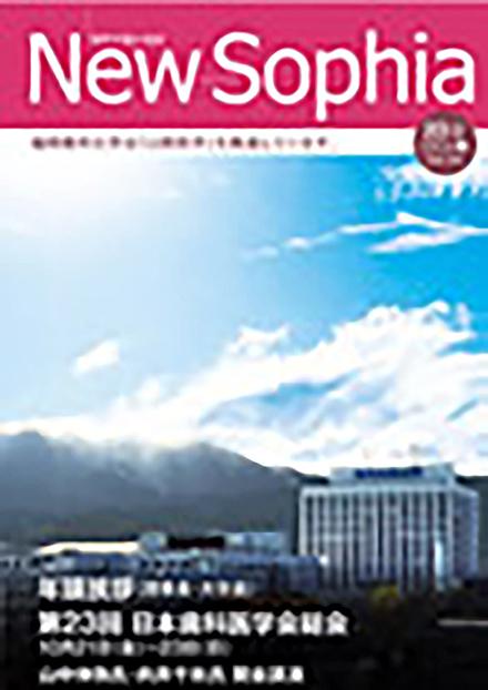 NEW SOPHIA(福岡学園)