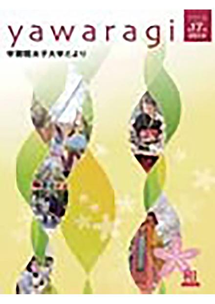 YAWARAGI(学習院女子大学)