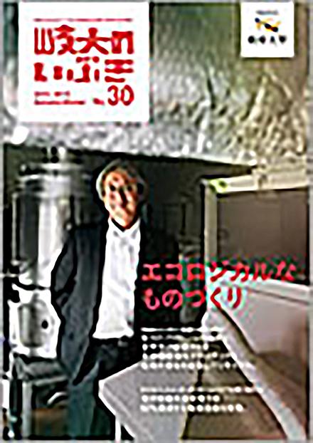 岐大のいぶき(岐阜大学)