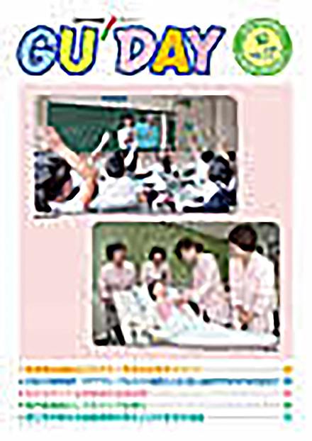 情報誌GUDAY(群馬大学)
