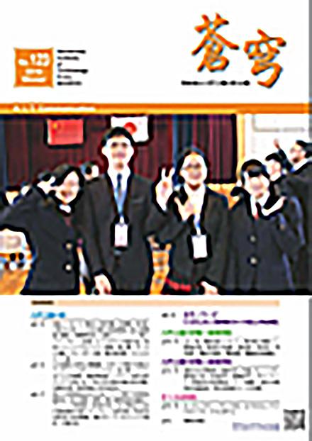 蒼穹(八戸工業大学)
