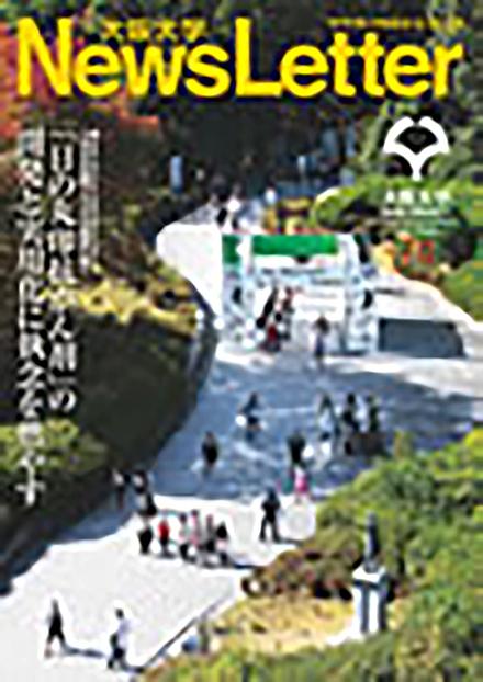 阪大ニューズレター(大阪大学)