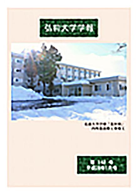 弘前大学 学報