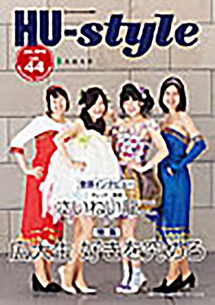 HU-Style(広島大学)