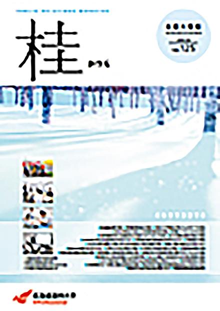 桂(北海道科学大学)