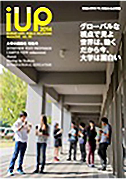 iUP(茨城大学)