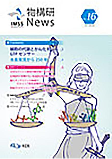 物構研News(高エネルギー加速器研究機構)