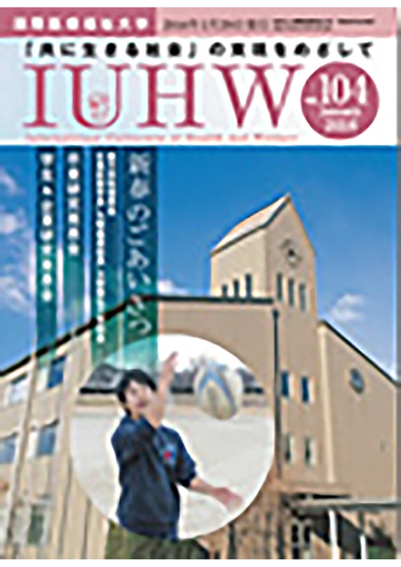 IUHW(国際医療福祉大学)