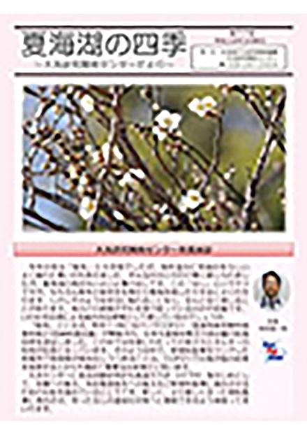 夏海湖の四季(日本原子力研究開発機構 大洗研究所)