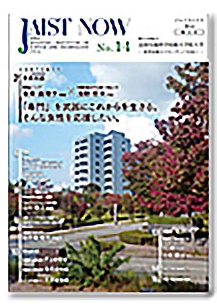 JAIST NOW(北陸先端科学技術大学院大学)