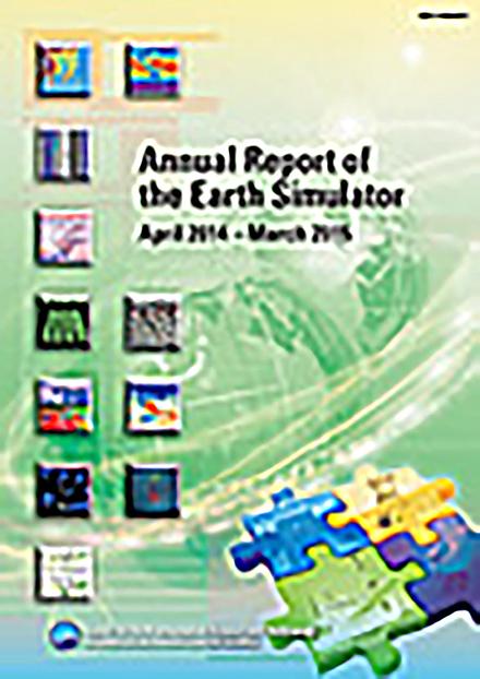 Annual Report of the Earth Simulator(海洋研究開発機構 地球情報基盤センター)
