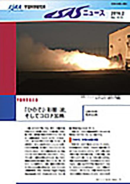 ISASニュース(宇宙航空研究開発機)