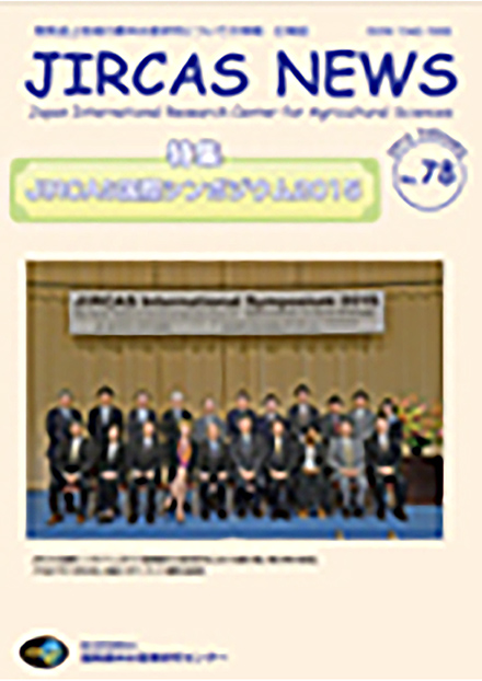 JIRCASニュース(国際農林水産業研究センター)