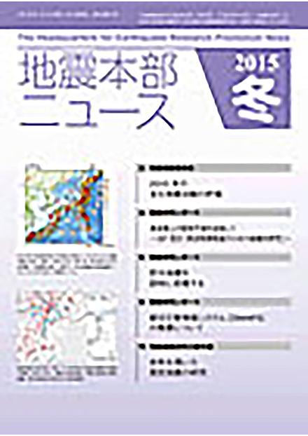 地震本部ニュース(産業技術総合研究所)