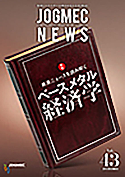 JOGMEC NEWS(石油天然ガス・金属鉱物資源機構)