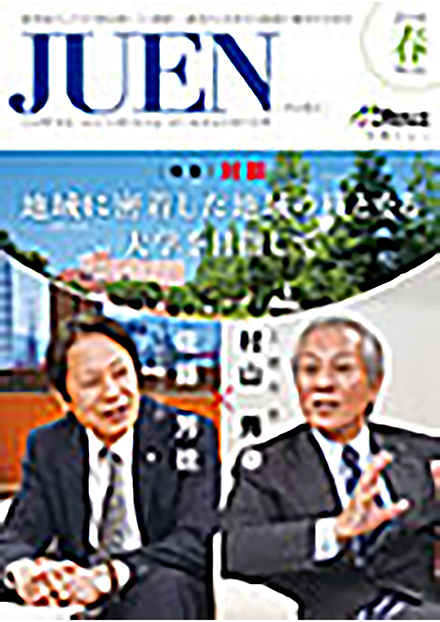 JUEN(上越教育大学)