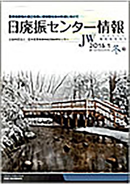 JWセンター情報(日本産業廃棄物処理振興センター)