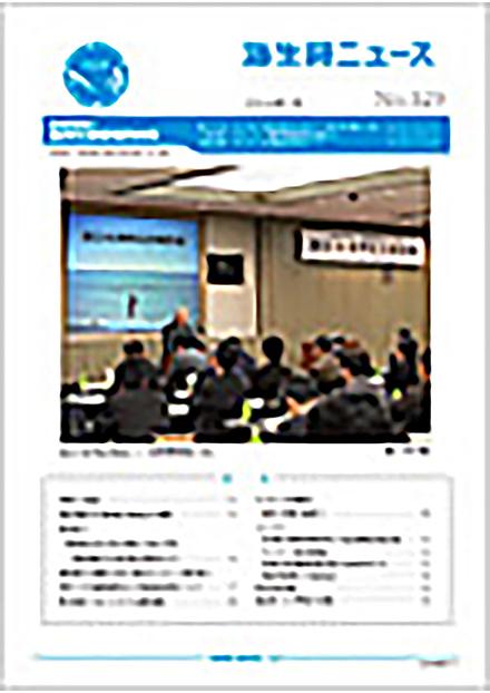 海生研ニュース(海洋研究開発機構)