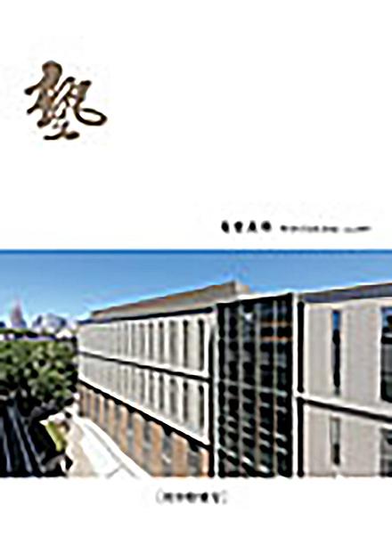 塾(慶應義塾大学)