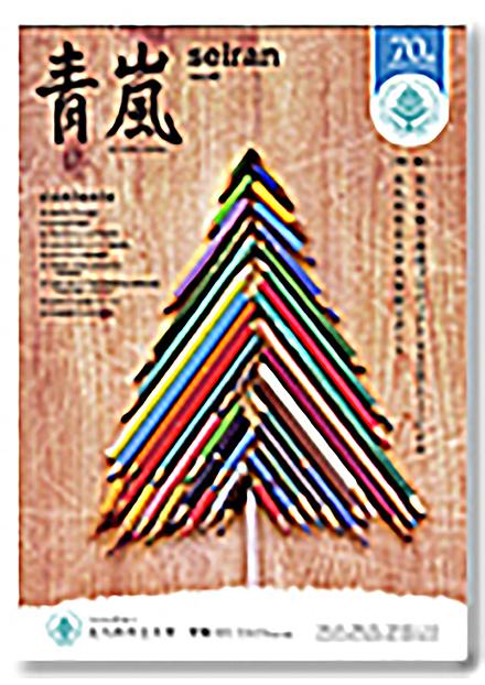 青嵐(北九州市立大学)