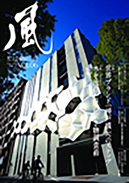 風(神戸大学)