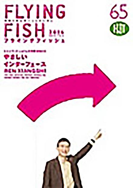 FLYING FISH(高知工科大学)