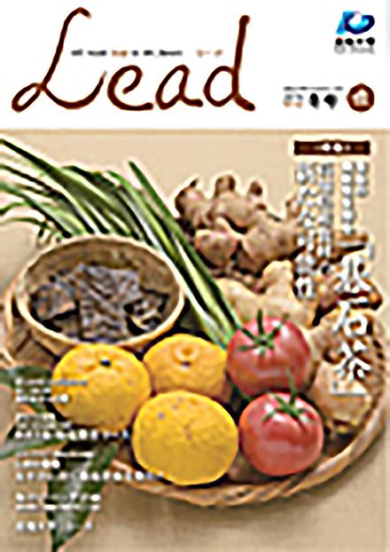 Lead(高知大学)
