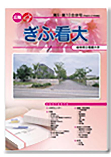 大学案内冊子(岐阜県立看護大学)
