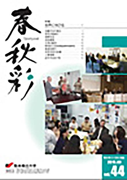 春秋彩(熊本県立大学)