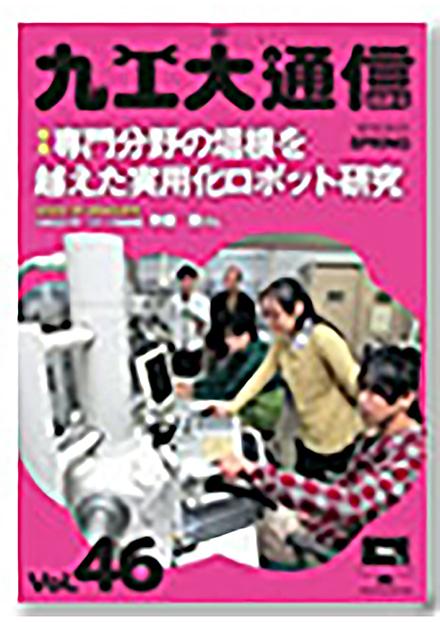 九工大通信(九州工業大学)
