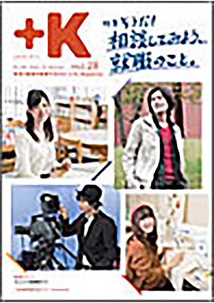 プラスケー(九州産業大学)