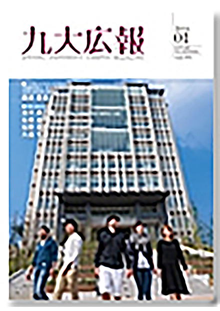 九大広報(九州大学)