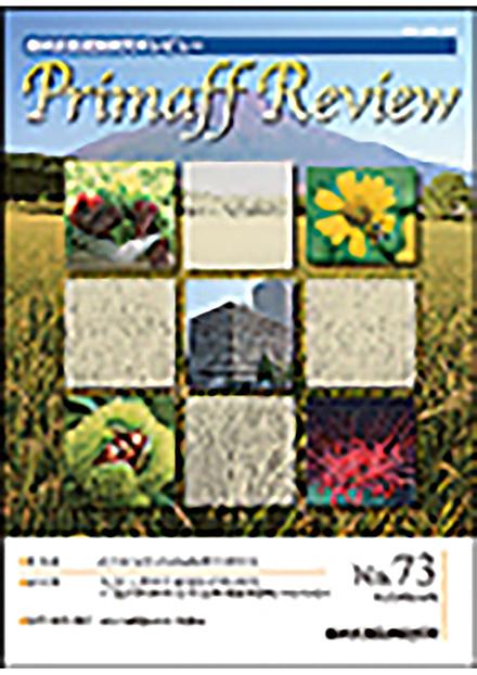農林水産政策研究所レビュー(農林水産政策研究所)