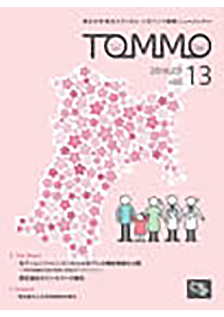 TOMMO(東北大学東北メディカル・メガバンク機構)